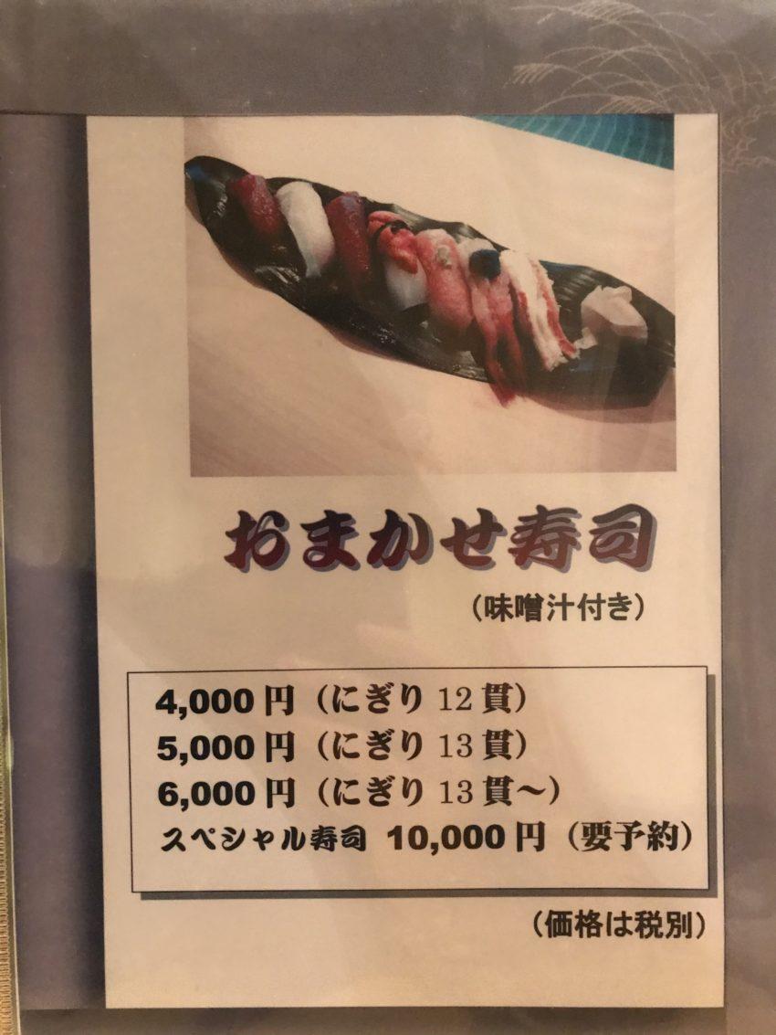 寿司栄 メニュー