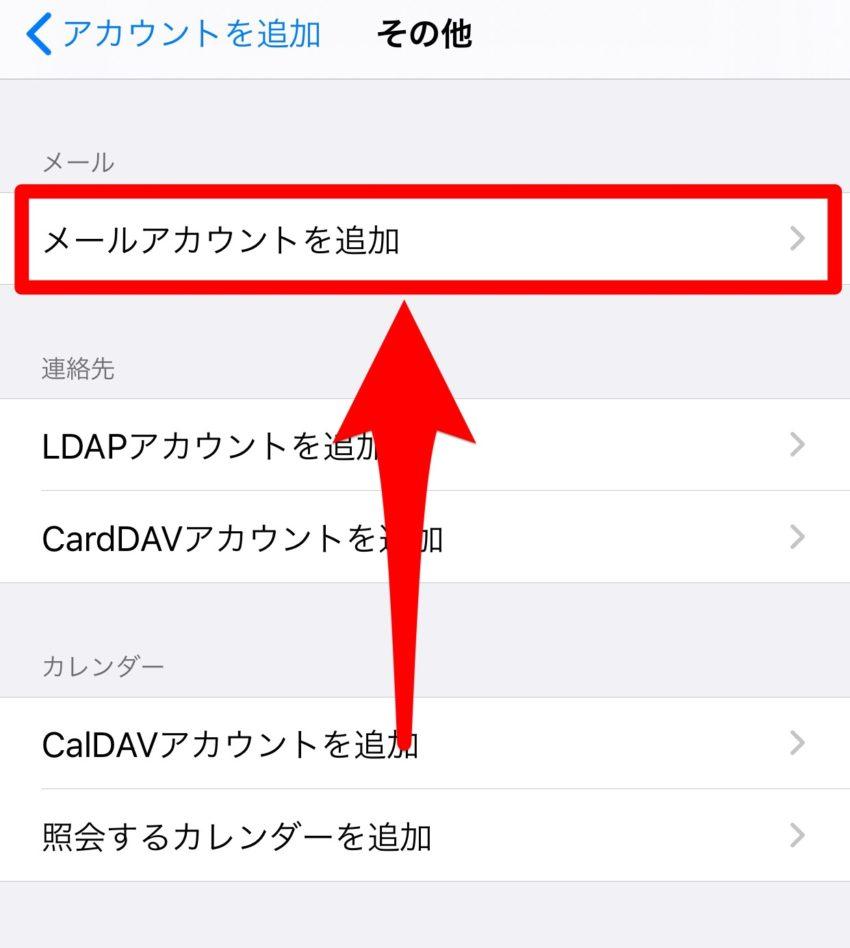 iPhone メールアカウント追加