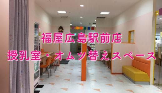 【福屋広島駅前店の授乳室・オムツ替えスペース】広島の子連れお出かけサポート