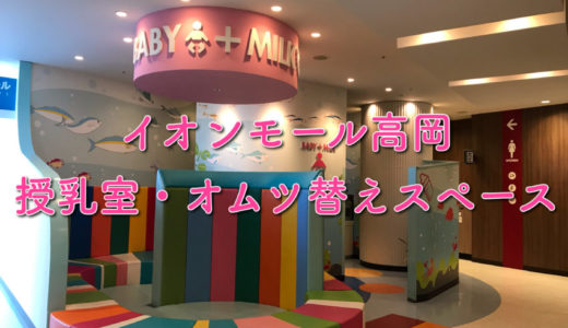 【イオンモール高岡の授乳室・オムツ替えスペース】富山の子連れお出かけサポート