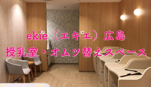 【ekie(エキエ)広島の授乳室・オムツ替えスペース】広島の子連れお出かけサポート