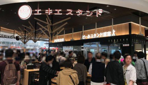 【ビールスタンド重富】銀山町にある人気店がエキエキッチンにオープン!