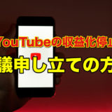 YouTube収益化停止