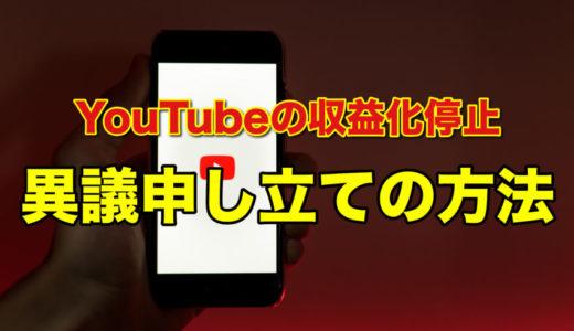 【解決】YouTubeが著作権侵害で収益化が利用不可になった際の異議申立ての方法