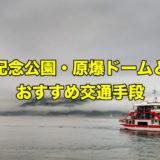 広島観光 交通手段