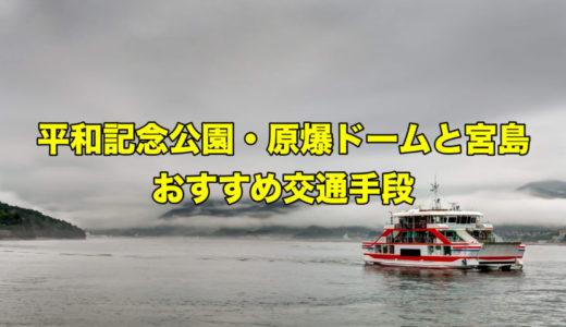 【広島市民が勧める】平和記念公園・原爆ドームと宮島観光でおすすめの交通手段