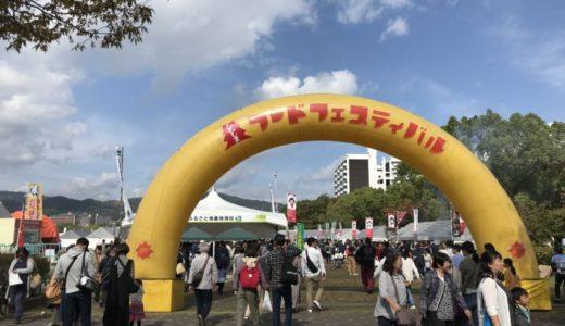 【ひろしまフードフェスティバル】広島県の美味しいものが集まる食のイベント