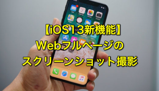 【iOS13新機能】Webページ全体のスクリーンショット撮影が可能に!