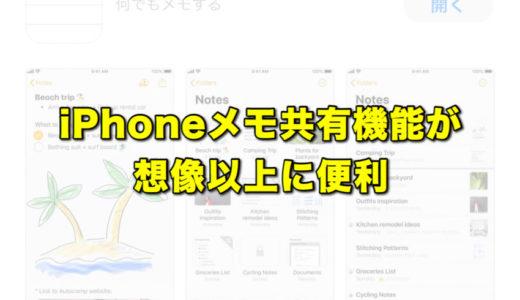 【iPhoneメモアプリ】共有機能が想像以上に便利で使いやすい
