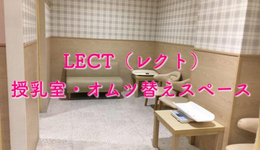 【LECT(レクト)の授乳室・オムツ替えスペース】広島の子連れお出かけサポート