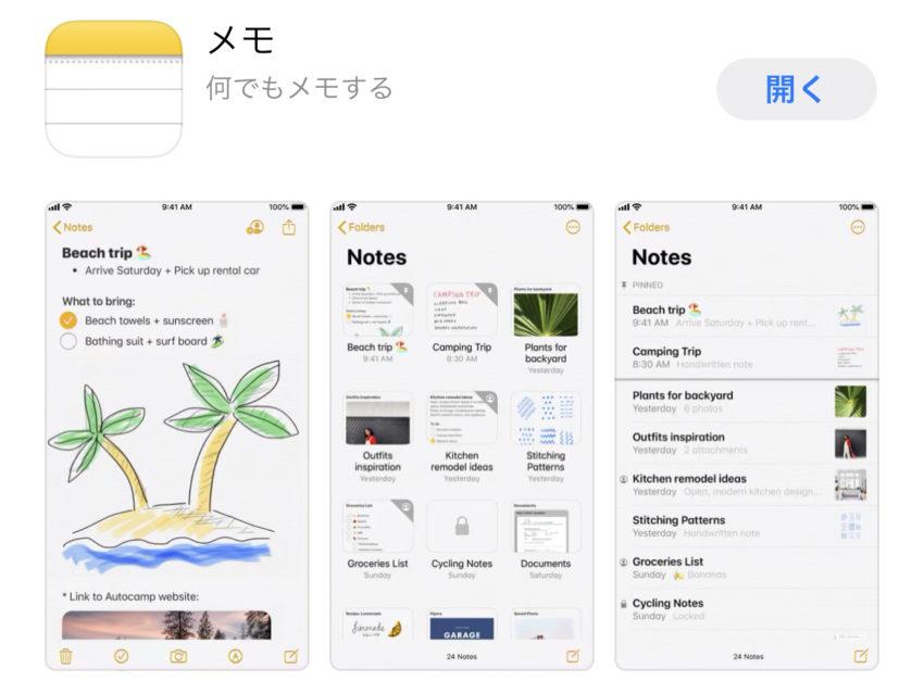 iOS メモアプリ