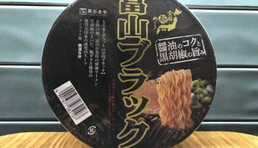 【富山のお土産】寿がきやの富山ブラックラーメンは黒胡椒が強烈