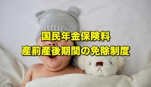 【個人事業主は必見】国民年金保険料の産前産後期間の免除制度を解説