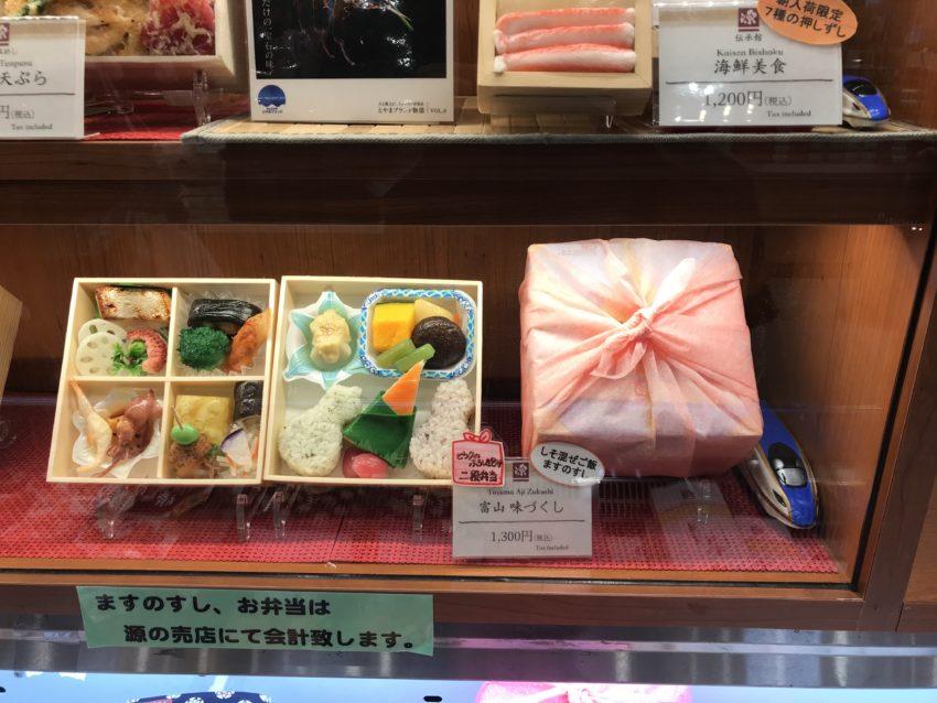 富山駅弁 味づくし