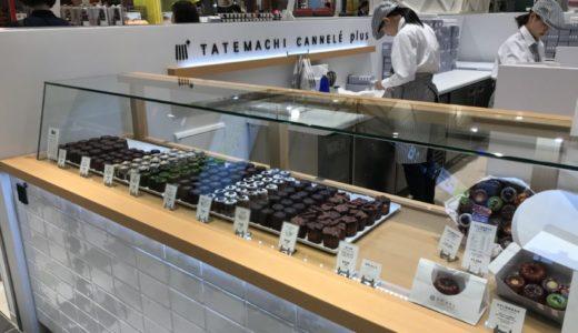 【立町カヌレ+】ekie(エキエ)広島にあるフランス洋菓子の専門店