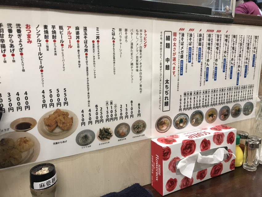 麺屋廣島弍番 メニュー