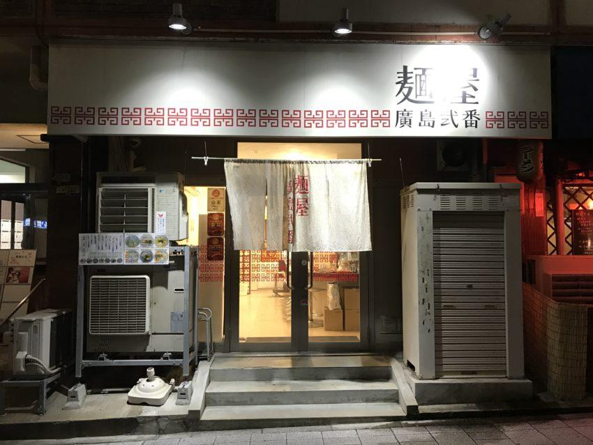 麺屋廣島弍番