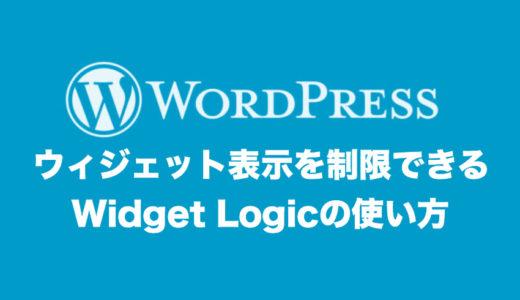 ウィジェットの表示・非表示を制限できる「Widget Logic」の使い方