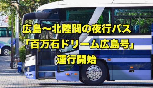 【広島〜北陸間に夜行バス運行】百万石ドリーム広島号で格安移動が可能に!