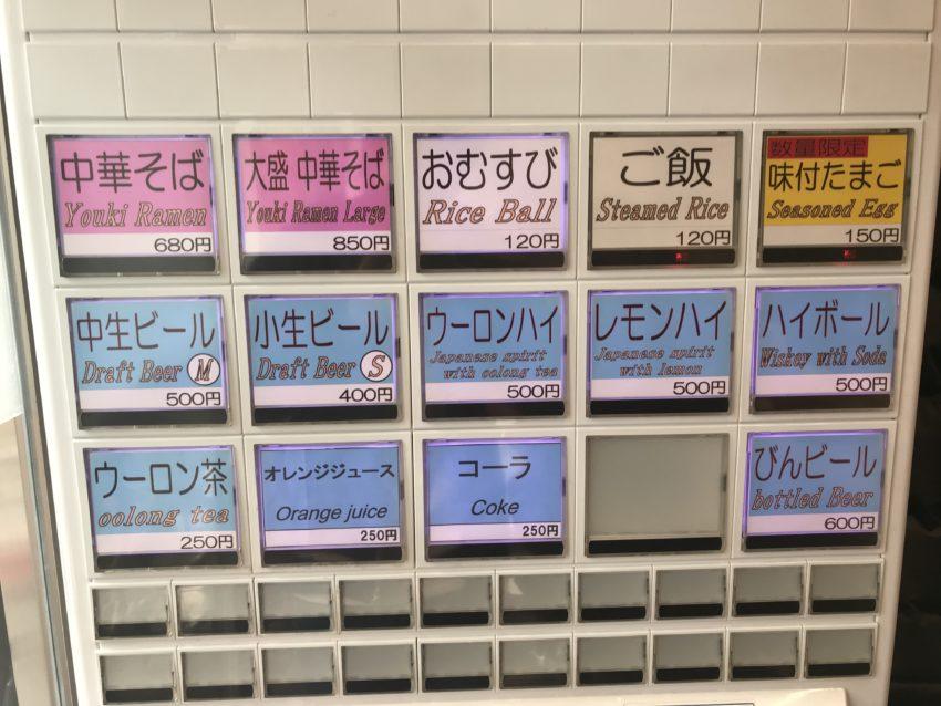 中華そば陽気 広島駅前店 メニュー
