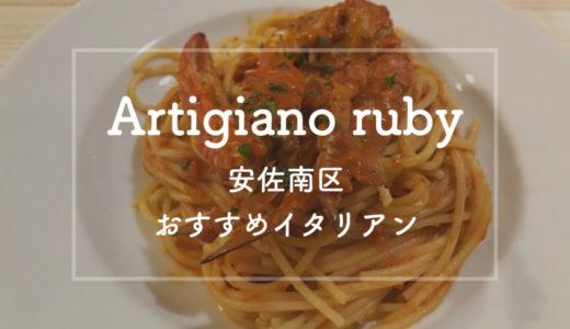 【アルディジャーノ ルビー(Artigiano ruby)】美味しいイタリアンのお店