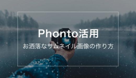 スマホアプリ「Phonto」でおしゃれなサムネイル画像を作る方法