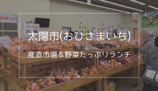 【太陽市(おひさまいち)】愛媛の農作物と美味しいランチが食べられる産直市場