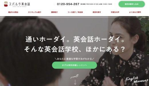 スパルタ英会話の詳細と口コミ・評判