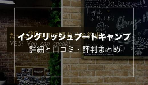 イングリッシュブートキャンプの詳細と口コミ・評判