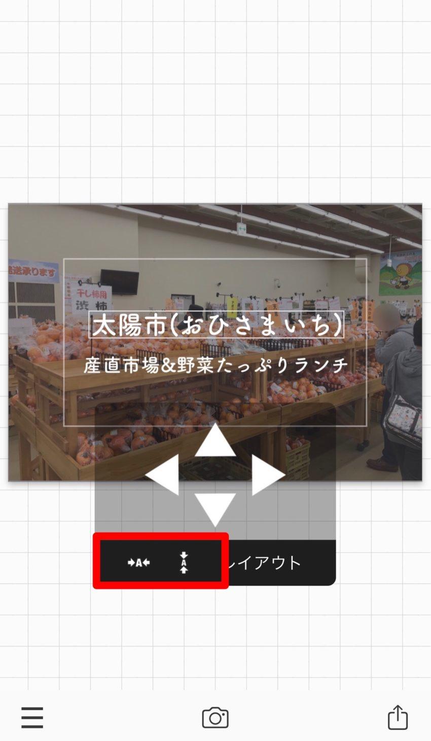 Phonto テキスト追加・編集