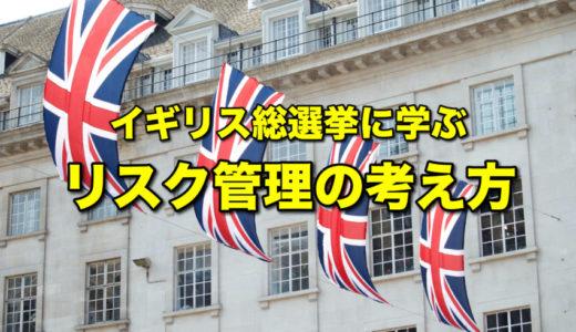 【イギリス総選挙】不確定要素のあるときはトレードするな