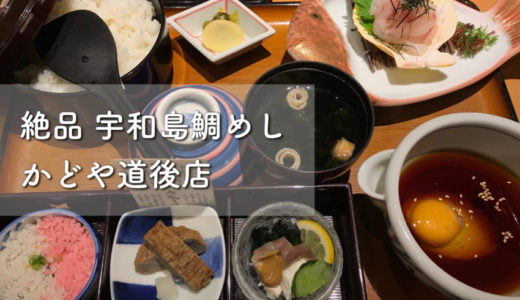 【かどや 道後店】美味しい宇和島鯛めしが食べられるおすすめのお店