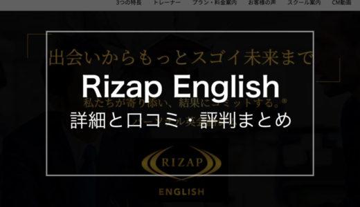 RIZAP English(ライザップ イングリッシュ)の詳細と口コミ・評判