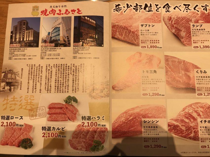 焼肉ふるさと西条店 メニュー