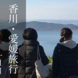 香川・愛媛旅行