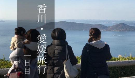 【香川・愛媛の家族旅行記1日目】香川のうどんと新屋島水族館を満喫!