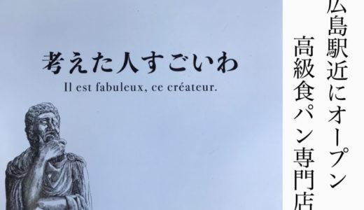 【考えた人すごいわ】広島駅近にできた人気の高級食パン専門店