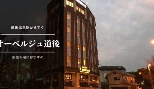 【オーベルジュ道後】道後温泉入り口にある子連れにもおすすめのホテル