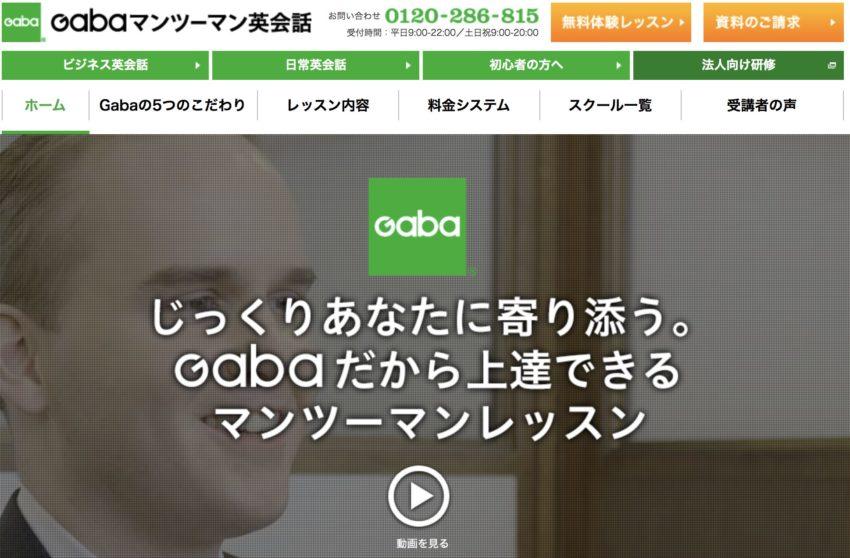 Gabaの詳細と口コミ・評判