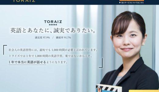 TORAIZ(トライズ)の詳細と口コミ・評判
