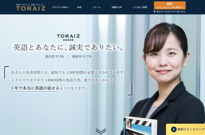 TORAIZ