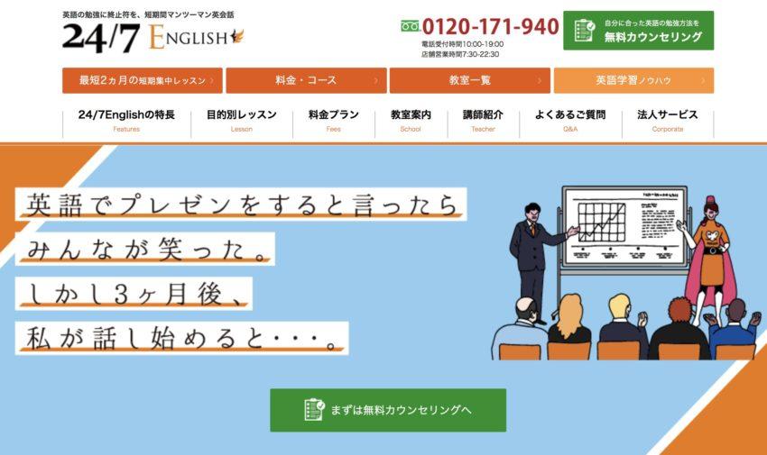 24/7 Englishの詳細と口コミ・評判