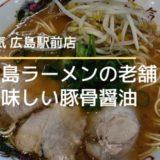 中華そば陽気 広島駅前店