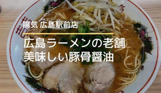 【中華そば陽気 広島駅前店】老舗広島ラーメンの新店舗がオープン