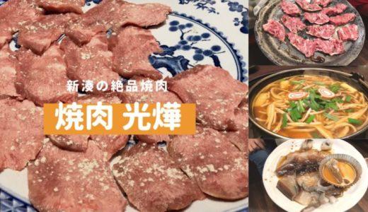 【焼肉 光燁(こうよう)】新湊にある絶品焼肉店!イカ焼も注文必須