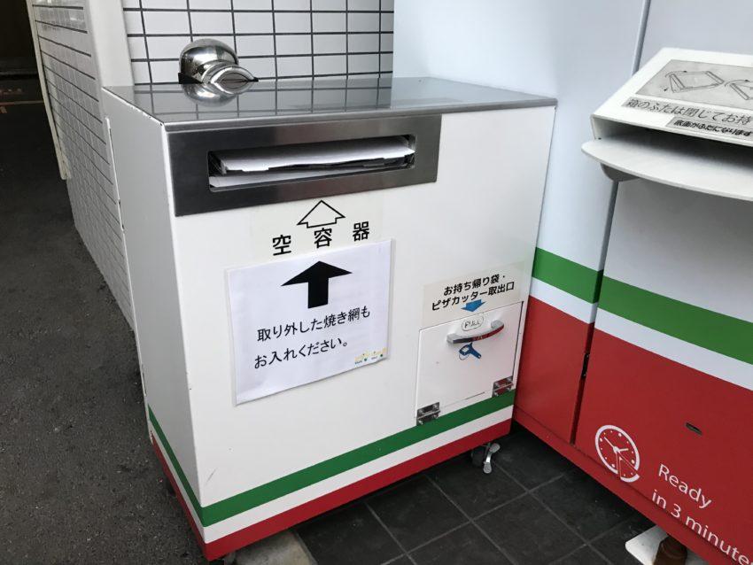 ピザ 自動販売機