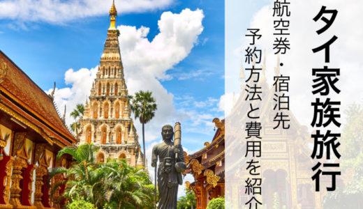 【タイ旅行】子連れ家族で滞在するときに利用した航空券と宿泊先の予約方法と費用を紹介