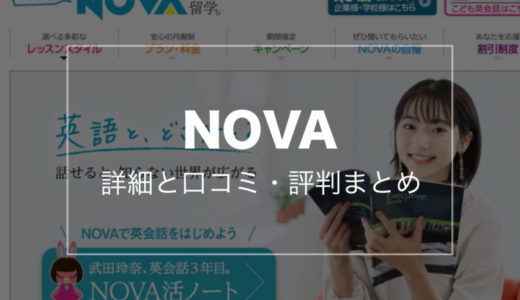 NOVA(ノバ)の詳細と口コミ・評判