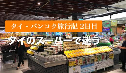 【タイ・バンコク子連れ旅行記2日目】体調を崩す子達とスーパーで迷子の僕
