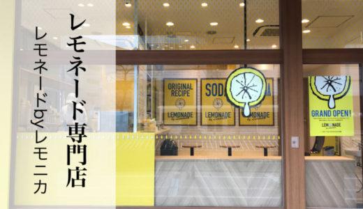 【レモネードbyレモニカ マリエとやま店】富山駅前にあるレモネード専門店